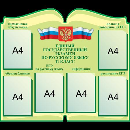 """Стенд ЕГЭ по русскому языку, """"Книга"""""""