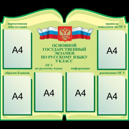 """Стенд ОГЭ по русскому языку, """"Книга"""""""