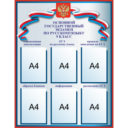 Стенд ОГЭ по русскому языку с госсимволикой