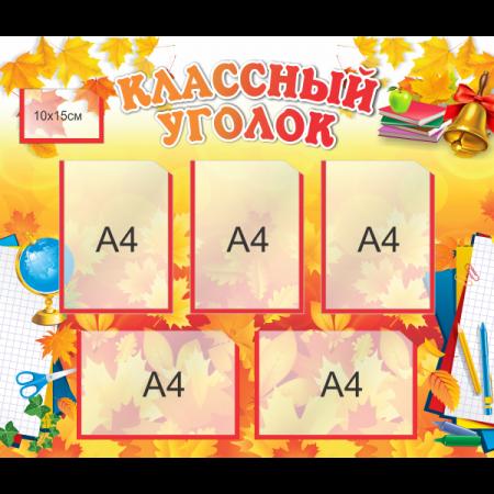 """Классный уголок """"Школьный марафон"""", 3+2 кармана А4"""