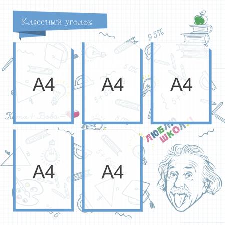 """Классный уголок """"Эйнштейн"""", 5 карманов А4"""