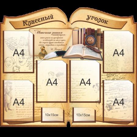 """Классный уголок """"Литературная классика"""", 6+2"""