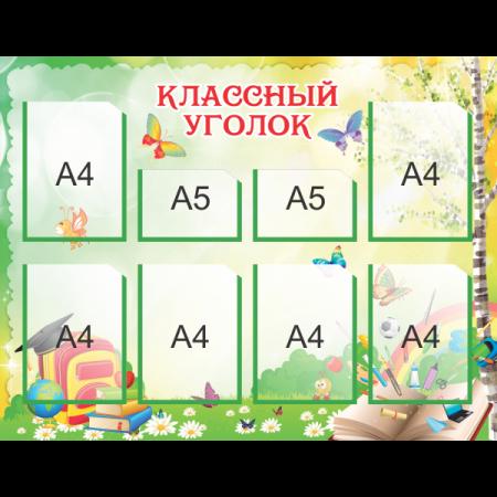 """Классный уголок """"Бабье лето"""", 6+2 кармана"""