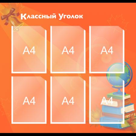 "Классный уголок ""Оранж"", 6 карм. А4"