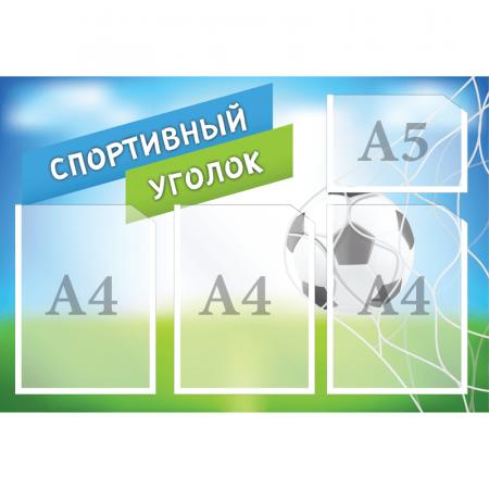 """Стенд """"Спортивный уголок"""""""