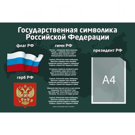 Стенд с госсимволикой РФ