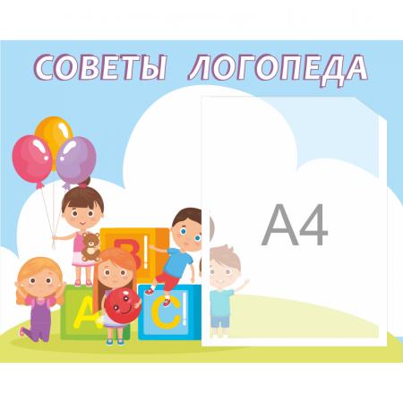 """Стенд """"Советы логопеда"""""""