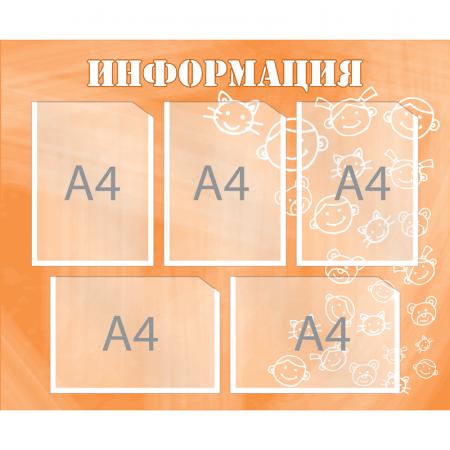 """Стенд """"Информация"""" оранжевый"""