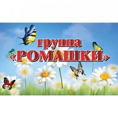 """Вывеска """"группа Ромашки"""""""