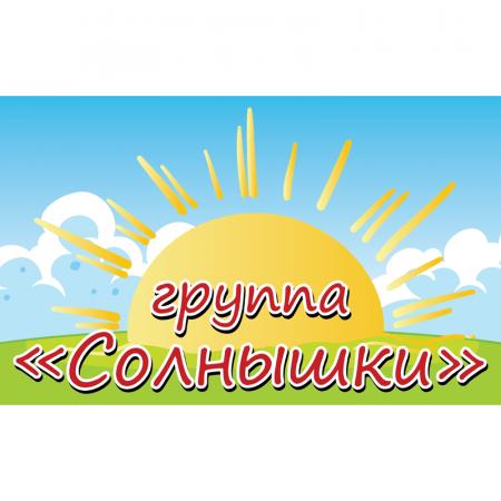 """Вывеска """"группа Солнышки"""""""