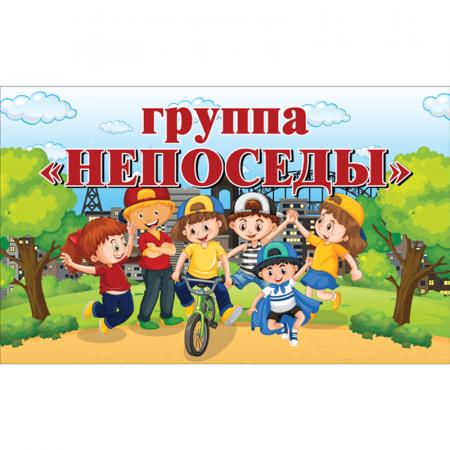 """Вывеска """"группа Непоседы"""""""