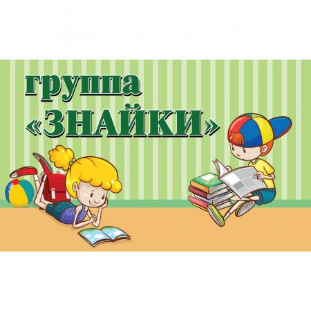"""Вывеска """"группа Знайки"""""""
