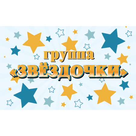 """Вывеска """"группа Звездочки"""""""