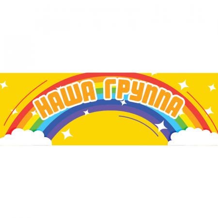 """Вывеска """"группа Радуга"""""""