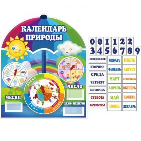 """Стенд """"Календарь природы"""" интерактивный"""