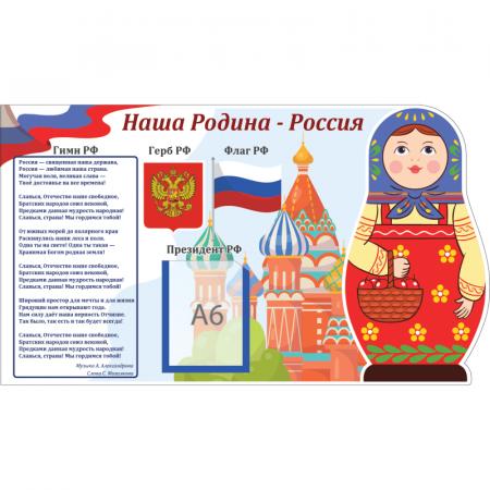 """Стенд """"Наша Родина-Россия"""" фигурный"""