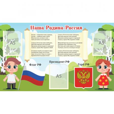 Стенд с государственной символикой РФ